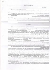 Мировой судья переквалифицировал административное правонарушение с ч.1 ст.12.8 на ч.3 ст.12.29 КоАП РФ1