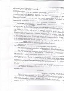 Мировой судья переквалифицировал административное правонарушение с ч.1 ст.12.8 на ч.3 ст.12.29 КоАП РФ2