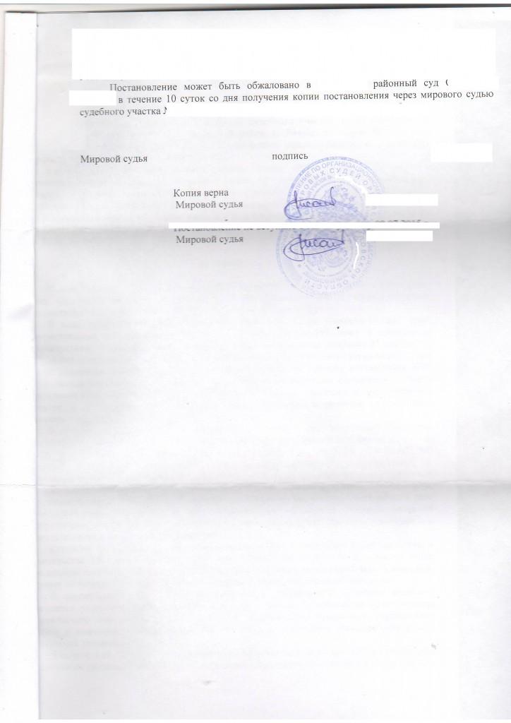 Мировой судья переквалифицировал административное правонарушение с ч.1 ст.12.8 на ч.3 ст.12.29 КоАП РФ3