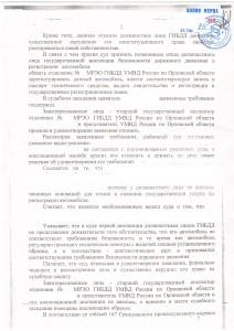 НезаконныеГИБДД2