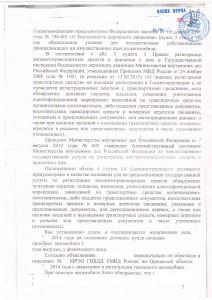 НезаконныеГИБДД4