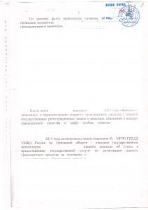 НезаконныеГИБДД5