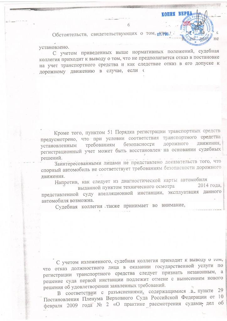 НезаконныеГИБДД6