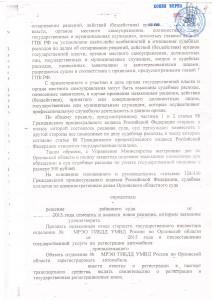 НезаконныеГИБДД7