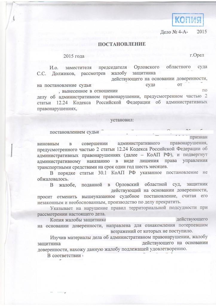 Постановление облсуда51