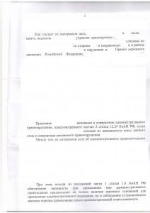 Постановление облсуда512