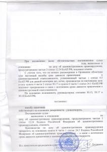 Постановление облсуда513