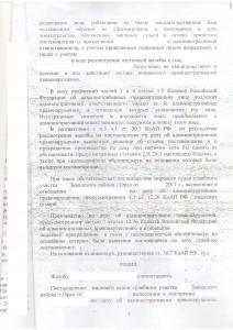 Отмена судьёй районного суда постановления мирового судьи (2)