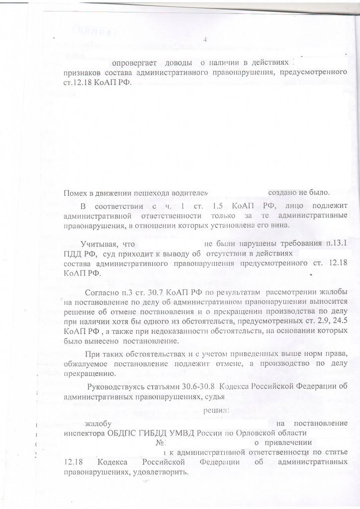 Пешеходное_дело_2