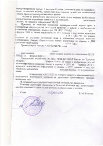практика обжалования процессуальных актов ГИБДД
