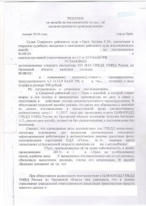 ч.2 ст.12.9КоАП РФ