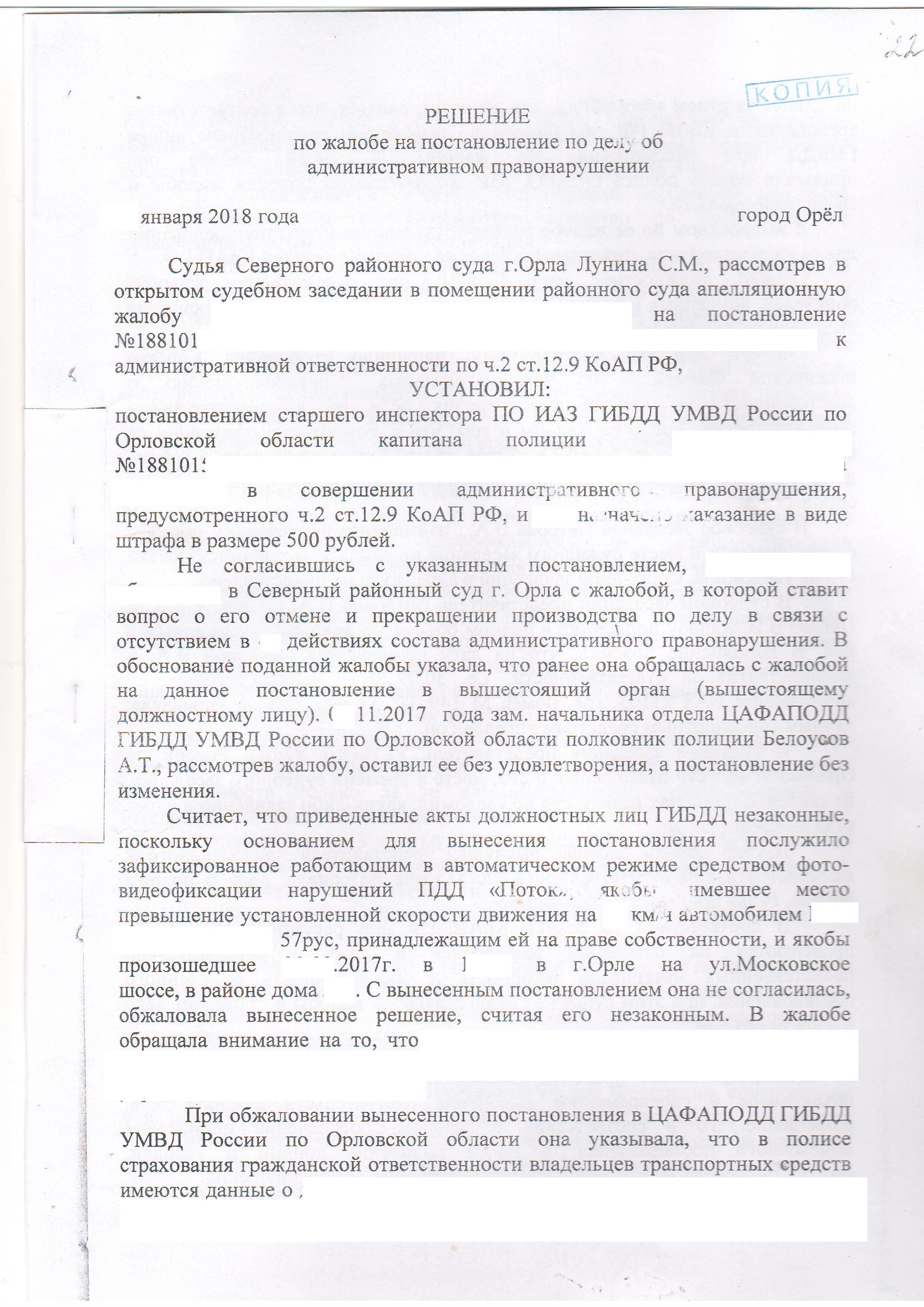 отменатпостановленияЦАФАП ГИБДД по ч.2 ст.12.9КоАП РФ