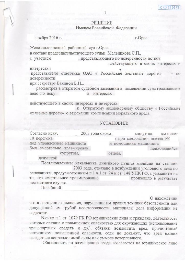 Взыскание с ОАО РЖД